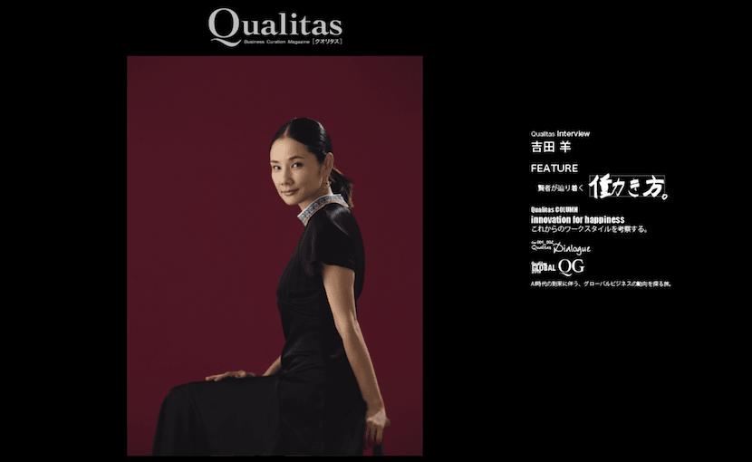 ビジネス情報誌『Qualitas(クオリタス)』に掲載されました