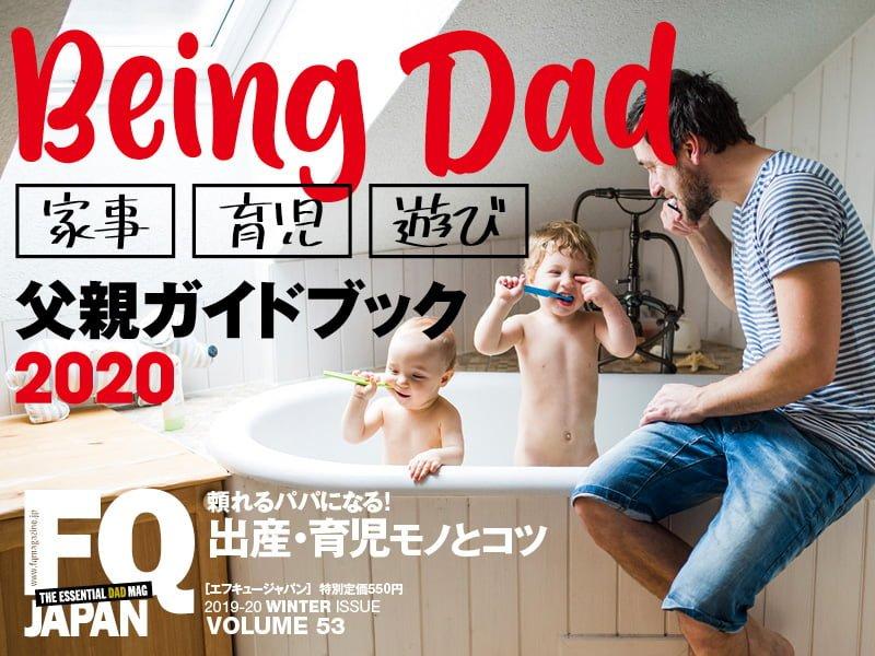 FQ JAPANに掲載されました